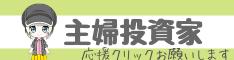 にほんブログ村 株ブログ 主婦投資家へ