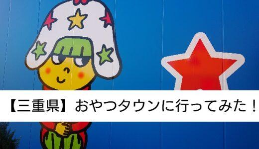 【口コミ・レビュー】三重県のおやつタウンに行ってきました!【4歳・1歳】