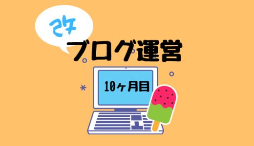 【ブログ運営】10ヶ月目のPV、収益報告~ワーママ投資ブログ~