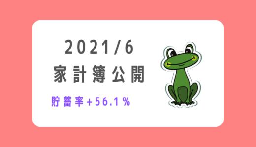 【2021年6月】30代共働き+3児の5人家族の家計簿公開!~貯蓄率56.1%~