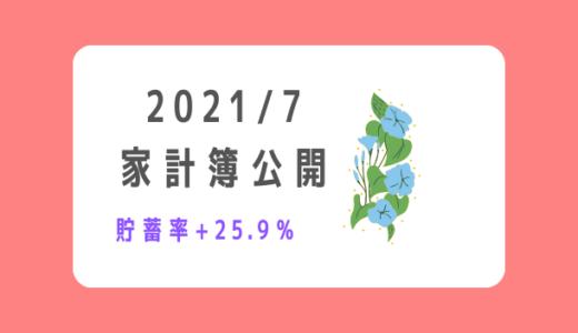 【2021年7月】30代共働き+3児の5人家族の家計簿公開!~貯蓄率25.9%~