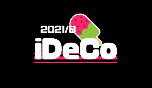 【iDeCo】2021年8月現在の資産公開
