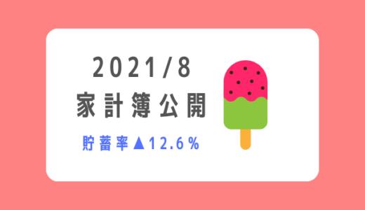 【2021年8月】30代共働き+3児の5人家族の家計簿公開!~貯蓄率▲12.6%~