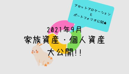 【2021年9月末】30代ワーママの資産をアセットアロケーションとポートフォリオで公開!