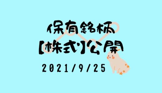 【2021年9月】日本株・外国株の保有銘柄および損益公開!
