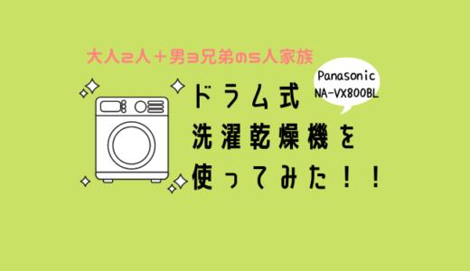 【5人家族】ドラム式洗濯乾燥機を使ってみた感想!オススメ!【Panasonic】