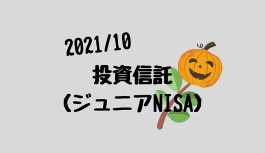 【2021年10月】ジュニアNISAと投資信託の運用実績報告